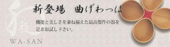 曲げわっぱ新シリーズ WASAN