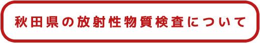 秋田県の放射性物質検査について