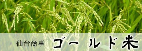 あきたこまちゴ-ルド米【玄米】