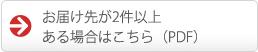 秋田のお取り寄せフォーム