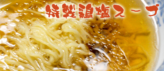 比内地鶏のスープで食べる塩ラーメン