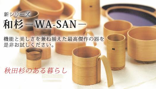 WASAN新シリーズ 2
