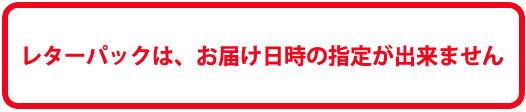 ※日本郵便のレターパック500は、お届け日時の指定が出来ません。ご注意ください。