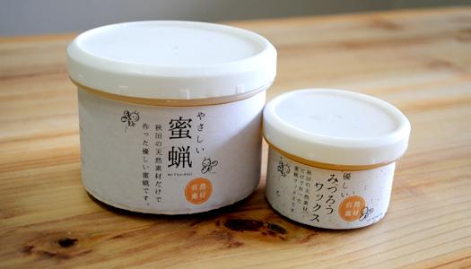蜜蝋ワックス天然成分100%で安心・安全・高品質 原材料秋田県産