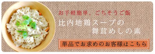 お手軽簡単、ごちそうご飯 比内地鶏スープの舞茸めしの素