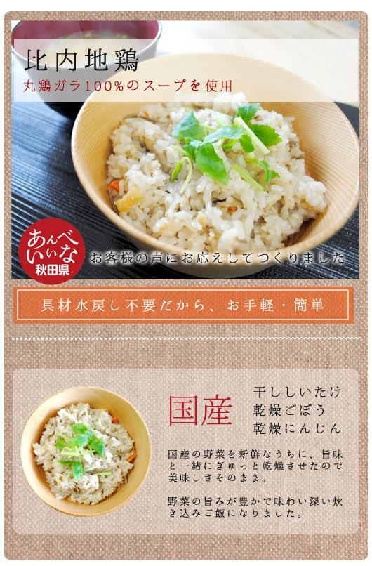 比内地鶏スープの鶏めしの素
