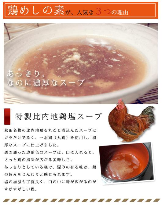 秋田名物の比内地鶏を丸ごと煮込んだスープは ガラだけでなく、一羽鶏(丸鶏)を使用し、濃厚なスープに仕上げました。 透き通った琥珀色のスープは、口に入れると、さっと鶏の風味が広がる美味しさ。 あっさりとしている様で、深みの有る味は、鶏の旨みをじんわりと感じられます。 塩の加減も丁度良く、口の中に味が広がるのがすがすがしい程。