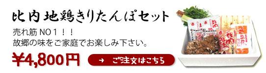 秋田名物比内地鶏のきりたんぽを、地元で育った野菜と一緒にお届けします!
