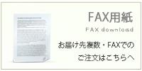 ファックスお問い合わせ