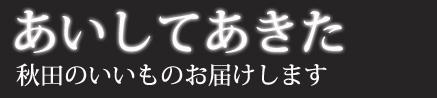 あいしてあきた 秋田の名物比内地鶏のきりたんぽ・じゅんさい・まげわっぱ・とんぶり…美味しいものをお届けします