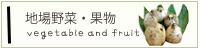 秋田の特産野菜加工品・果物加工品